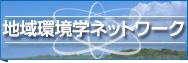 地域環境ネットワーク